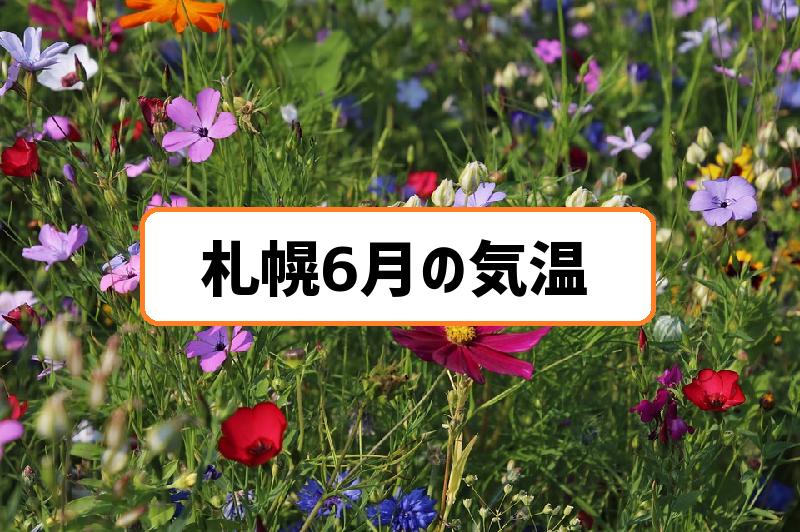 札幌6月の気温