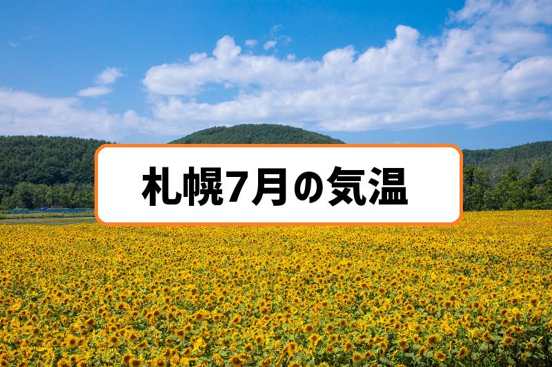 札幌7月の気温
