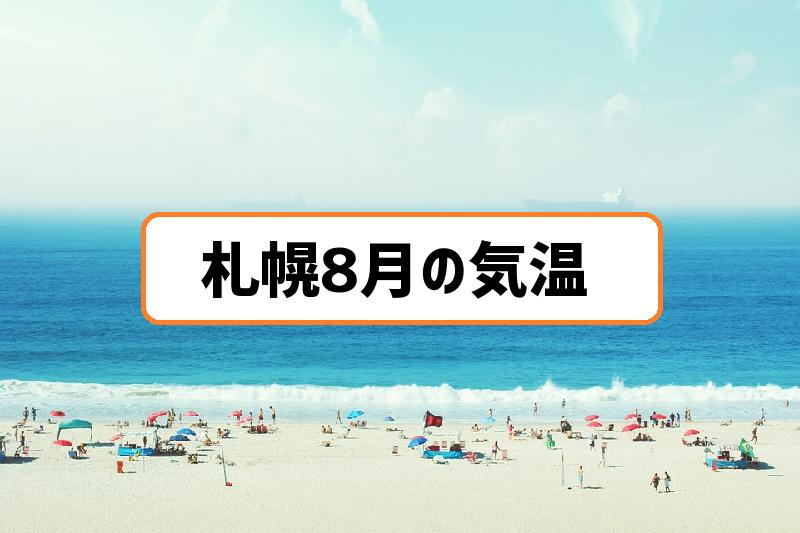 札幌8月の気温