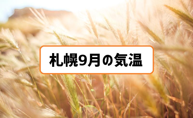 札幌9月の気温