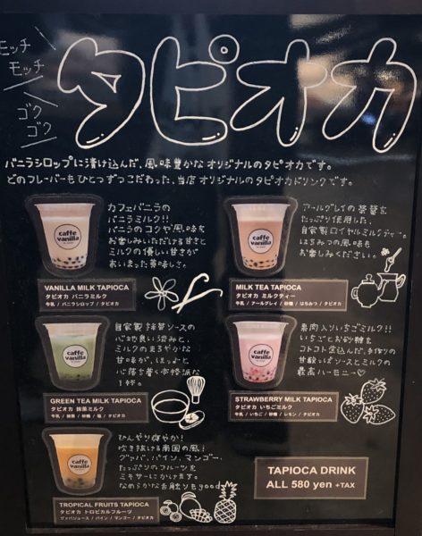 江別バニラカフェタピオカメニュー