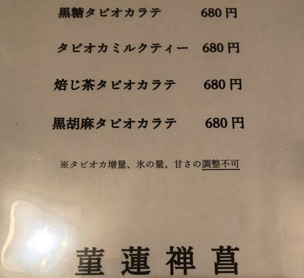 菫蓮禅菖(すーれんぜんしょう)メニュー
