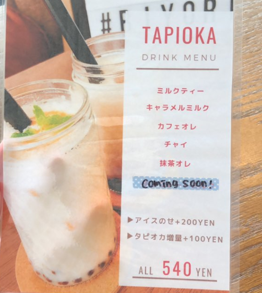 CAFE日和タピオカメニュー