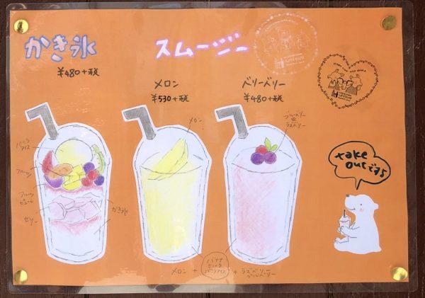 カフェキッチンユニック札幌かき氷スムージー
