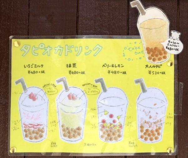 カフェキッチンユニック札幌タピオカメニュー