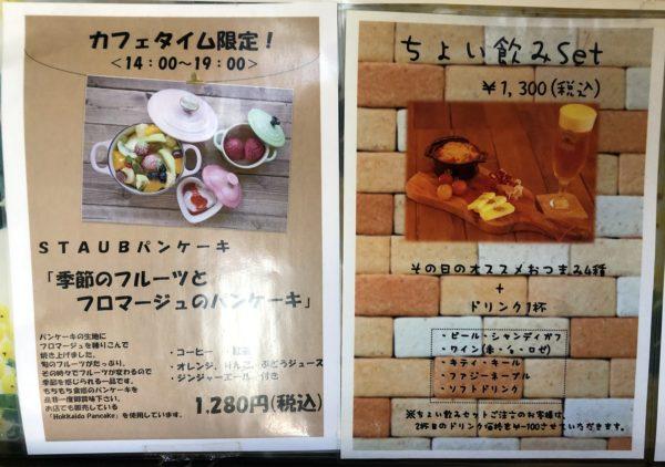 カフェキッチンユニック札幌パンケーキ
