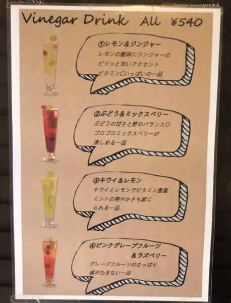 カフェキッチンユニック札幌ビネガードリンク