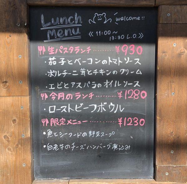 カフェキッチンユニック札幌メニュー