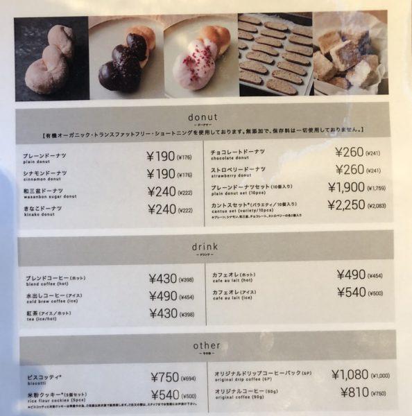 カンタス札幌メニュー