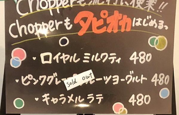クレープチョッパー札幌タピオカメニュー
