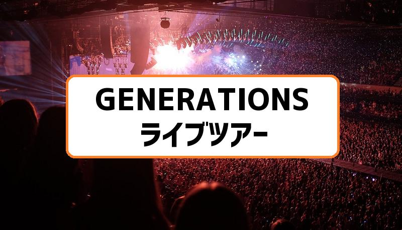 ジェネレーションズライブツアー