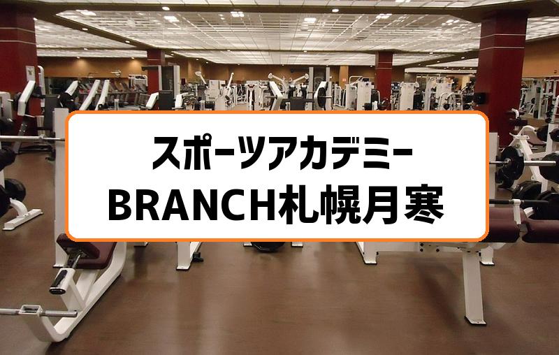 スポーツアカデミーブランチ札幌月寒