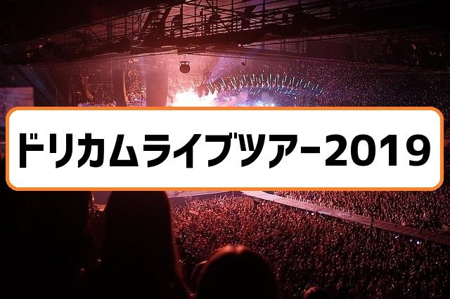 ドリカムライブツアー2019