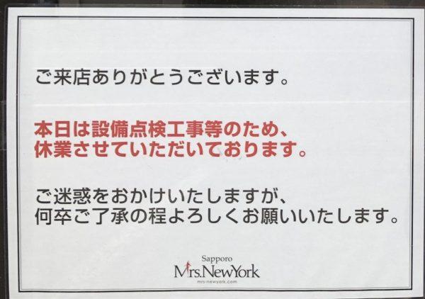 ミセスニューヨーク閉店