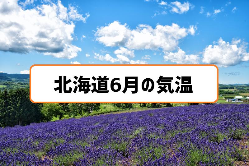 北海道6月の気温