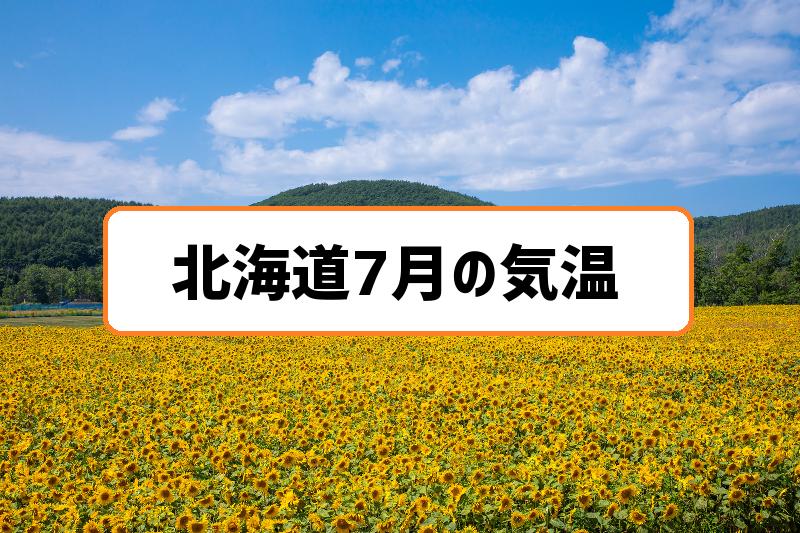 北海道7月の気温