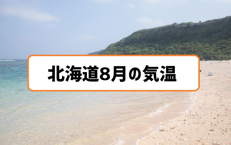 北海道8月の気温