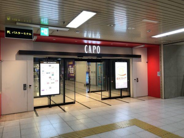 大谷地キャポ地下鉄