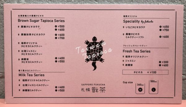 札幌福茶メニュー