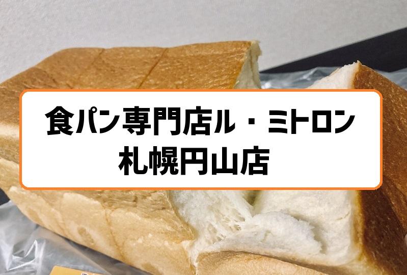 食パン専門店ル・ミトロン札幌円山店