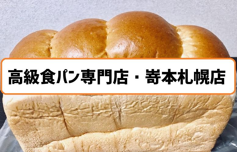 高級食パン店さきもと札幌