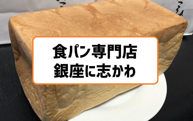 高級食パン店銀座に志かわ