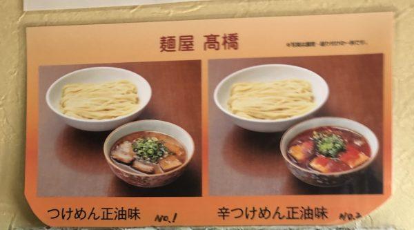 麵屋高橋人気つけ麺