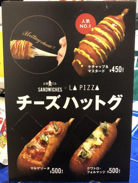 lapizza大丸チーズハットグ