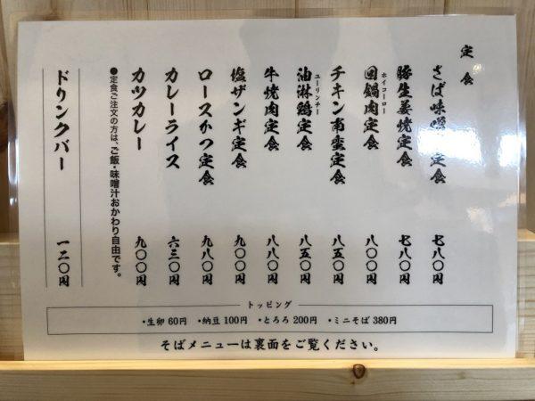 さくらブランチ札幌月寒定食メニュー