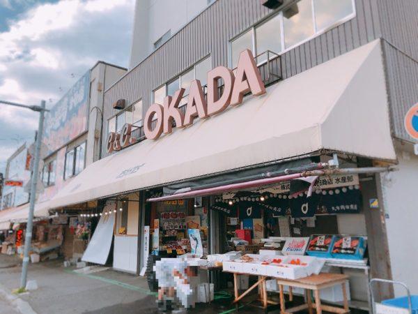 めるかーどキッチンまる岡田商店
