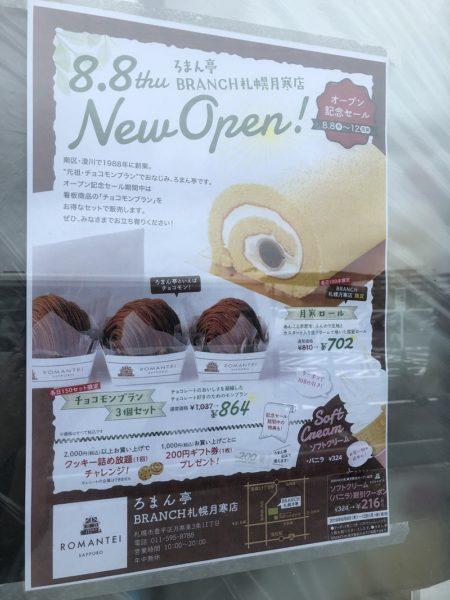ろまん亭ブランチ札幌月寒オープン