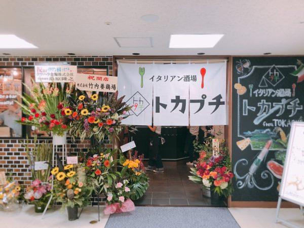 イタリアン酒場トカプチ札幌