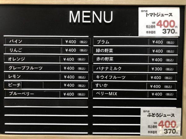 ウエストフルーツジューススタンド札幌メニュー
