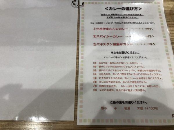 エイトカリー35麻生メニュー