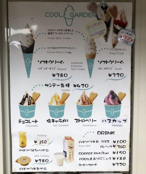クールガーデンソフトクリーム