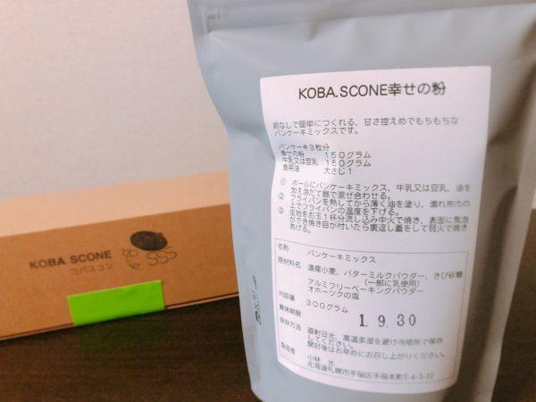 コバスコンパンケーキ賞味期限