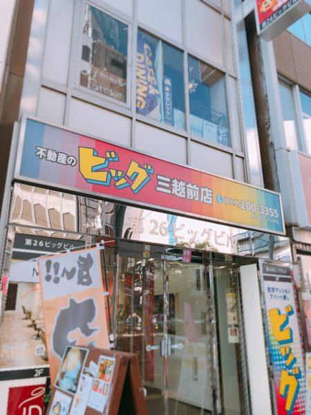 ジミーブラウン札幌