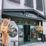 タピオカカフェココナ札幌南1条店