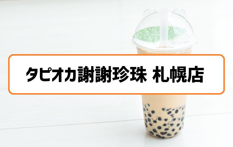 タピオカシェイシェイパール札幌店