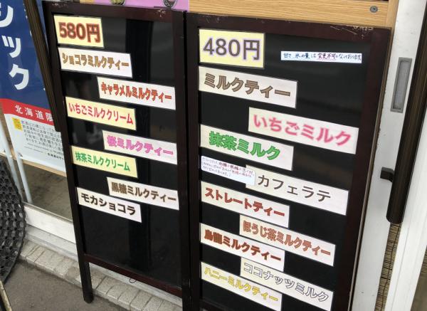 タピオカ桜華茶メニュー