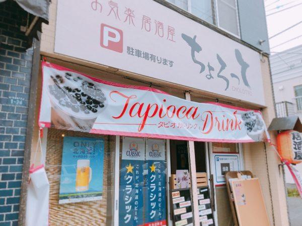 タピオカ桜華茶居酒屋ちょろっと