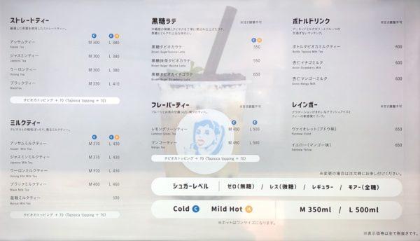 ティーパブリック札幌麻生店メニュー