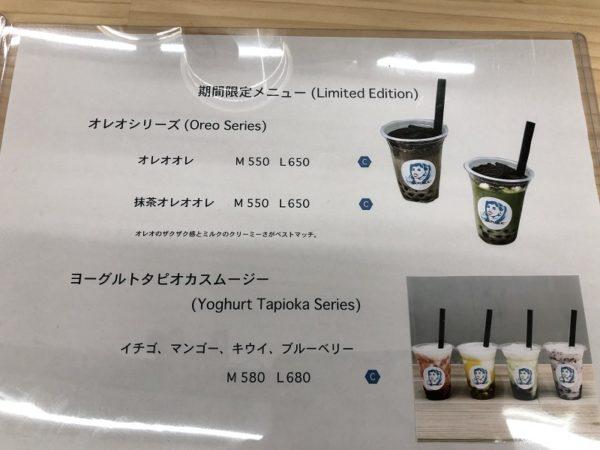 ティーパブリック札幌麻生限定メニュー