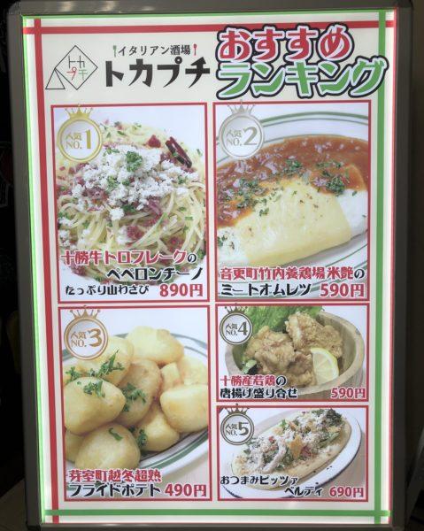 トカプチ札幌おすすめメニュー