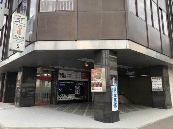 バスセンター前駅5番出口