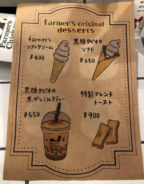 ファーマーズチキン札幌デザートメニュー