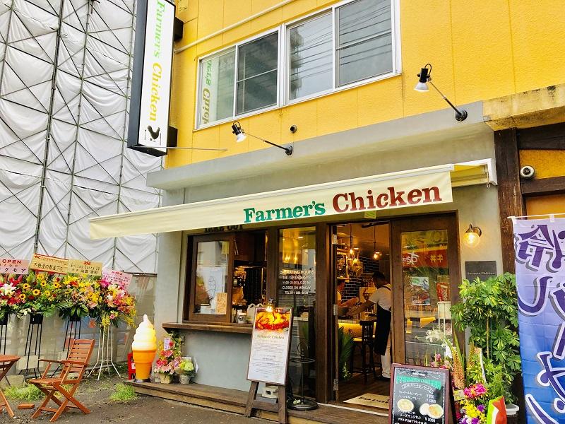 ファーマーズチキン札幌