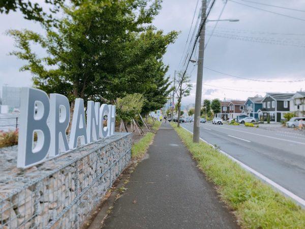 ブランチ札幌月寒アクセス