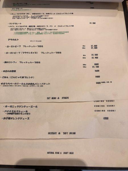 マンマペルテ円山食事メニュー