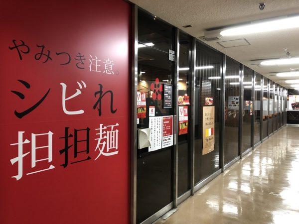 マーラーキング札幌